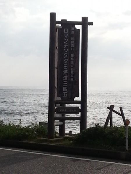 笹川流れ354号
