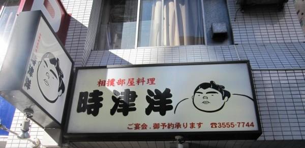 ちゃんこ鍋時津洋